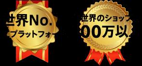世界No.1 ECプラットフォーム・全世界のショップ数100万以上